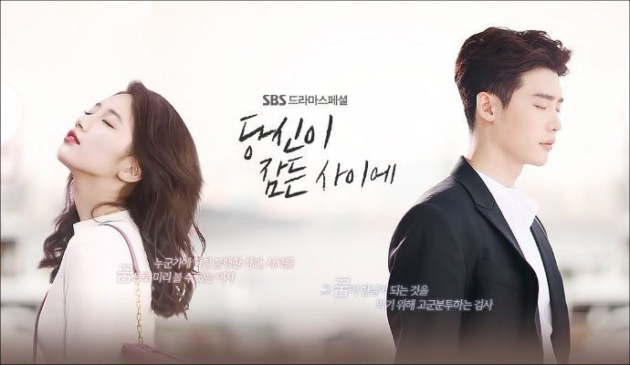 'While You Were Sleeping' Teases Suzy and Lee Jong Suk's First Meeting in New Photos