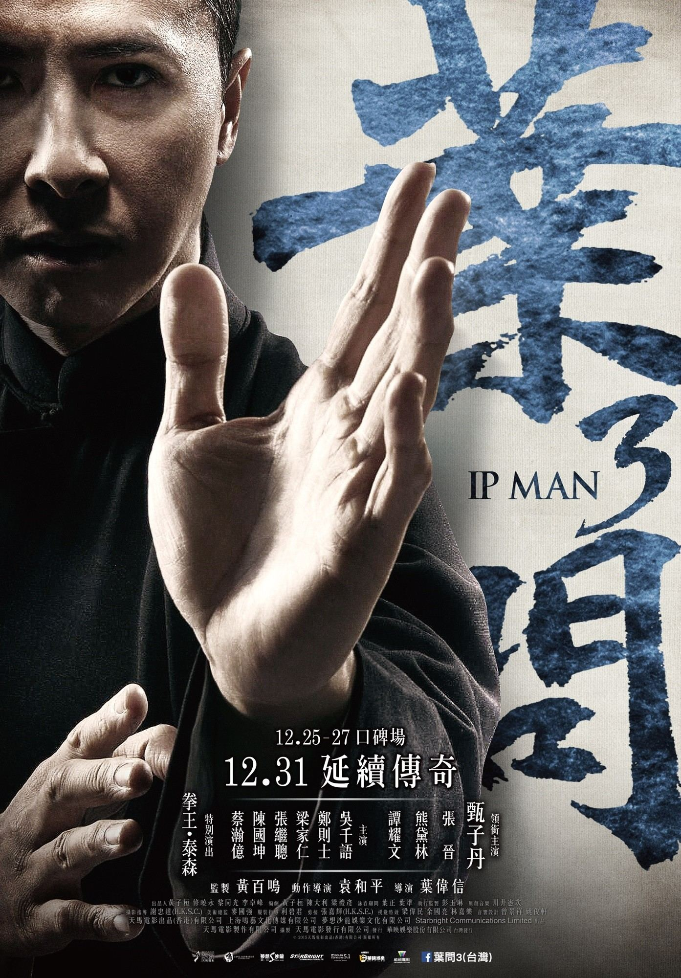 Ip Man 3 (2016) Pictures, Trailer, Reviews, News, DVD and ...
