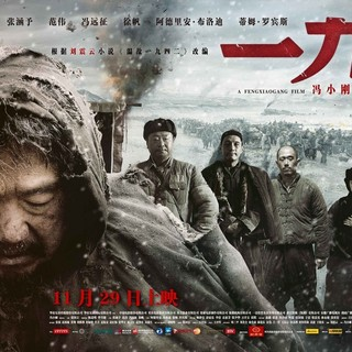 Poster of China Lion Film Distribution's Back to 1942 (2012)