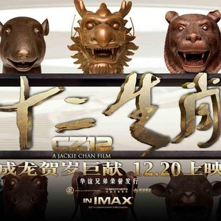 Chinese Zodiac Picture 18
