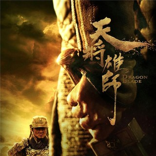Dragon Blade photo