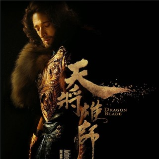 Poster of Huayi Brothers' Dragon Blade (2015)