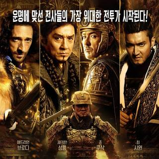 Poster of Huayi Brothers' Dragon Blade (2015) - dragon-blade-poster09