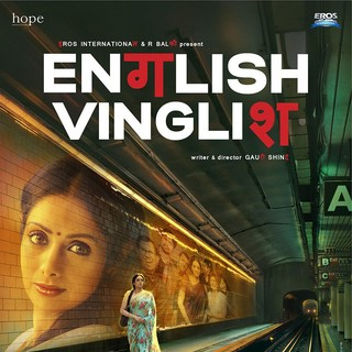 English Vinglish Picture 12