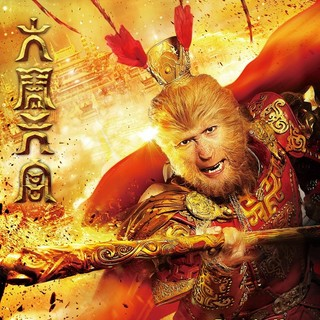 Poster of Cinedigm Entertainment's The Monkey King (2016)