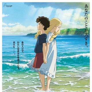 Poster of Studio Ghibli's When Marnie Was There (2014)